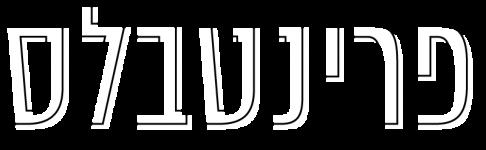 כותרת_פרינטבלס-כותרת